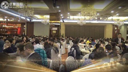 2015年会盛典回顾 - 语慧国际教育集团